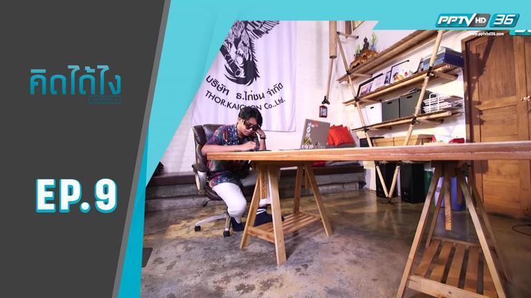 สร้างสรรค์ผลงานที่น่าหลงไหลสู่ธุรกิจจากไม้ไผ่