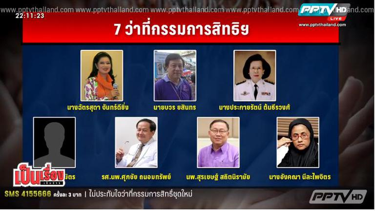 สำนักงานคณะกรรมการสิทธิมนุษยชนชง 7 กรรมการสิทธิ์ เสนอ สนช.