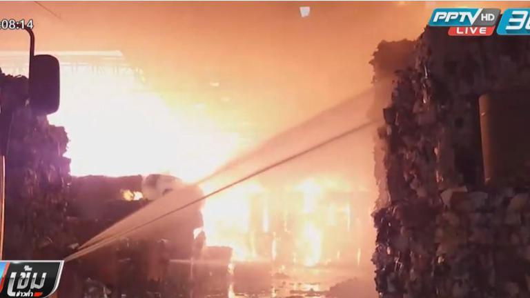 ไฟไหม้! โรงงานผลิตกระดาษจ.สมุทรปราการ