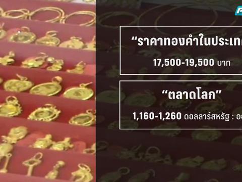 นักวิเคราะห์คาดราคาทองคำอาจแตะบาทละ 19,000 บาท