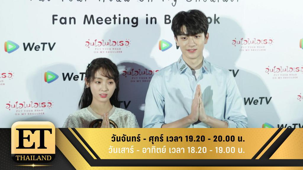 ET Thailand 27 พฤษภาคม 2562