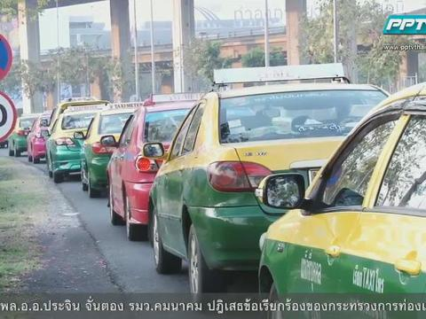 แท็กซี่สุวรรณภูมิ ขอปรับค่าธรรมเนียมขึ้นอีก