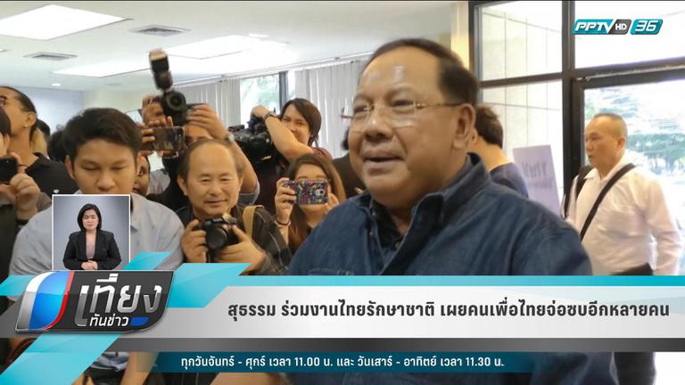 """""""สุธรรม แสงปทุม """"ร่วมงาน """"ไทยรักษาชาติ"""" เผย คนเพื่อไทยจ่อซบอีกหลายคน"""