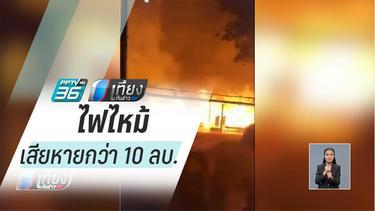 ไฟไหม้สหกรณ์ไม้บ้านขวาง เสียหายกว่า 10 ล้านบาท