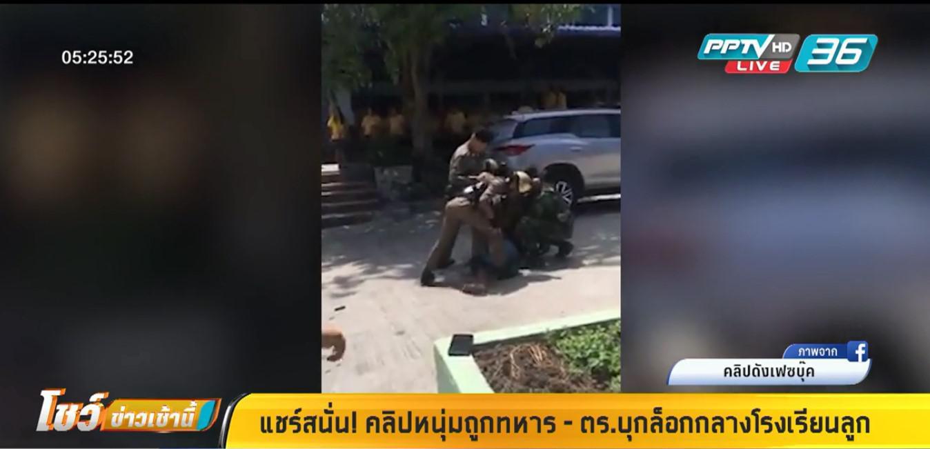 แชร์สนั่น! คลิปหนุ่มถูกทหาร-ตำรวจบุกล็อกกลางโรงเรียนลูก