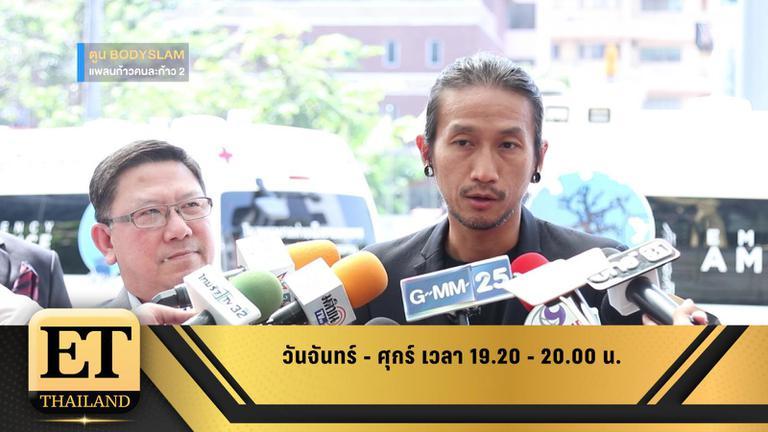 ET Thailand 29 มกราคม 2562
