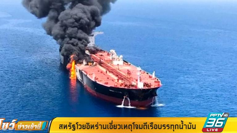สหรัฐฯโวยอิหร่านเอี่ยวเหตุโจมตีเรือบรรทุกน้ำมัน