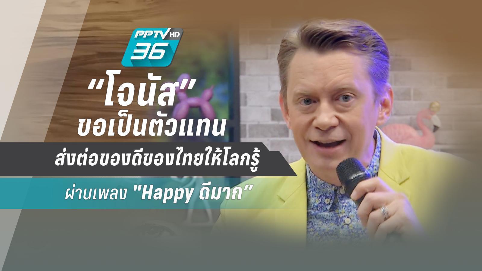 """""""โจนัส"""" ขอเป็นตัวแทนส่งต่อของดีของไทยให้โลกรู้ ผ่านเพลง """"Happy ดีมาก"""""""