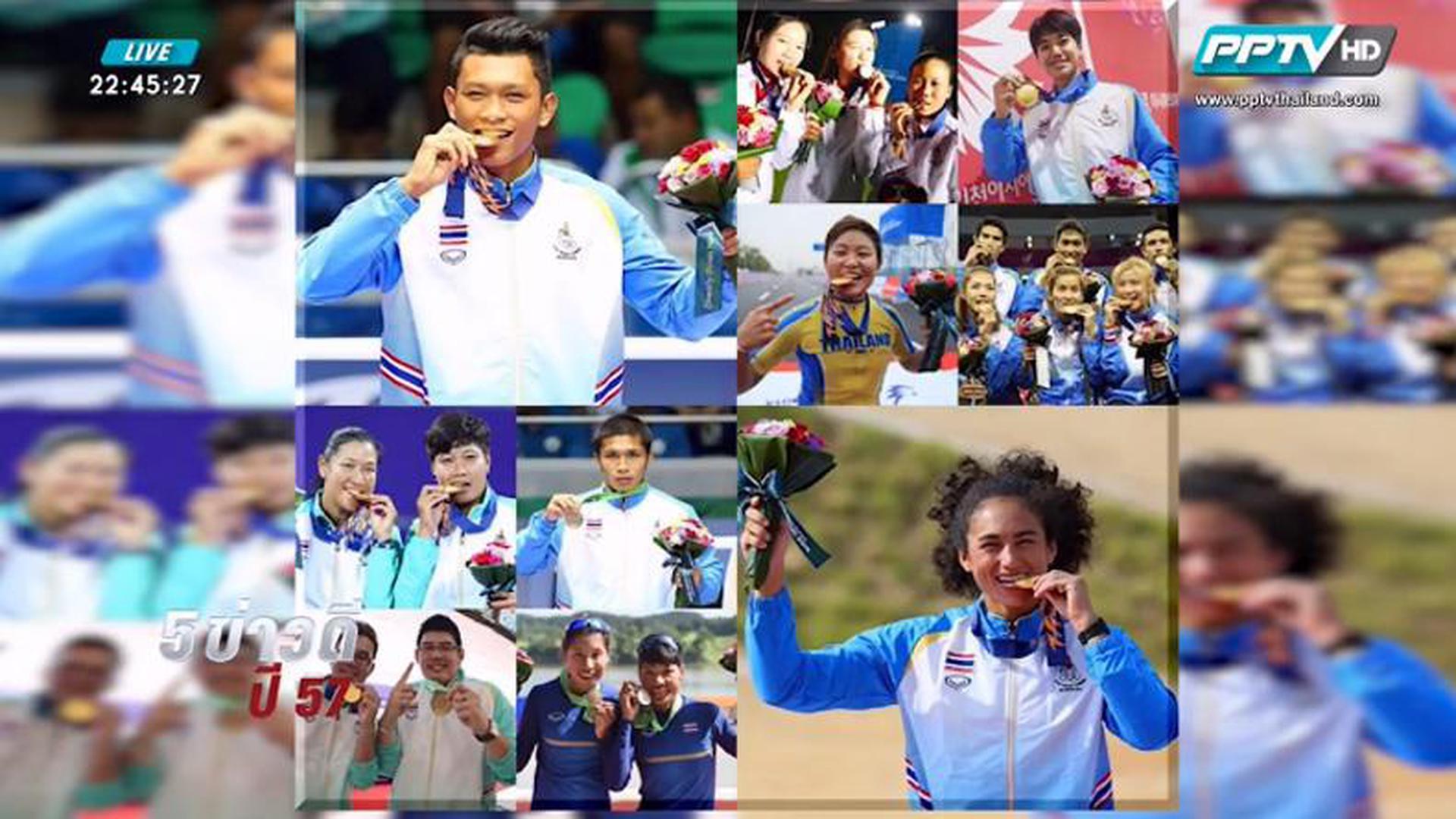 2557 ปีแห่งความสำเร็จของนักกีฬาไทย