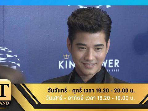 ET Thailand : ET Thailand 16 มีนาคม 2561