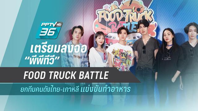 """เตรียมลงจอ """"พีพีทีวี"""" FOOD TRUCK BATTLE ยกทีมคนดังไทย-เกาหลีแข่งขันทำอาหาร"""