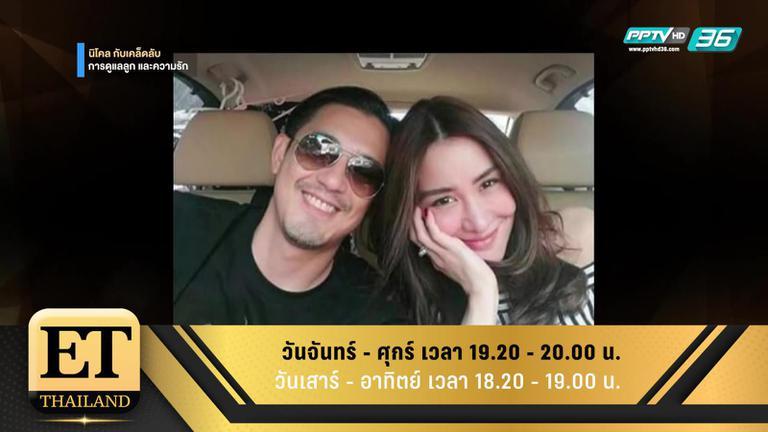 ET Thailand 9 เมษายน 2561