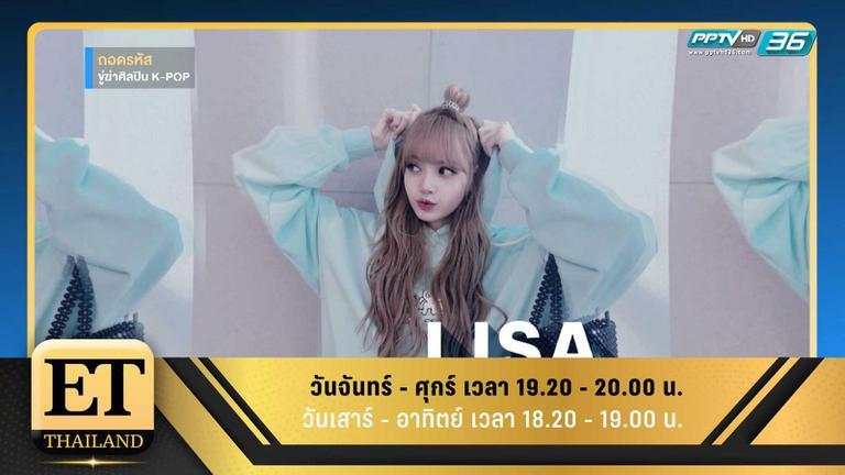 ET Thailand 1 สิงหาคม 2561