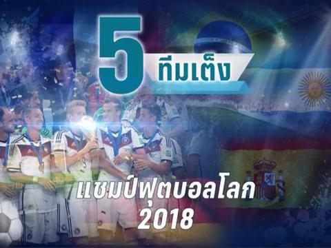 "Worldcup 2018 : เป่าฟาวล์ เขี่ยบอลโลก วันนี้ 3 พิธีกรสุดฮาจะชวนไปค้นหา ""ดาวรุ่ง"" ที่น่าจับตามองในฟุตบอลโลกครั้งนี้"