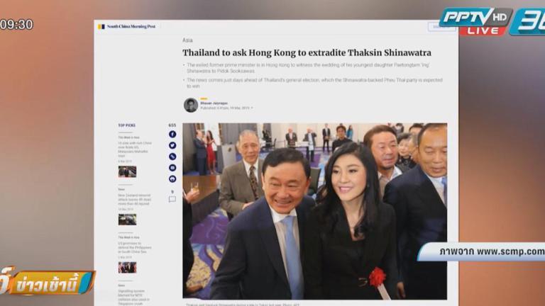 """สื่อฮ่องกงตีข่าว ไทยขอตัว """"ทักษิณ"""" ผู้ร้ายข้ามแดน"""