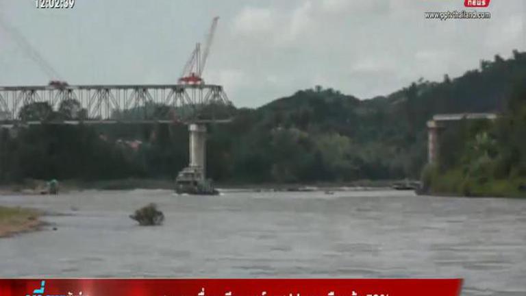 เร่งสร้างสะพานเชื่อมเมียนมาร์-สปป.ลาว คาดแล้วเสร็จเม.ย.58