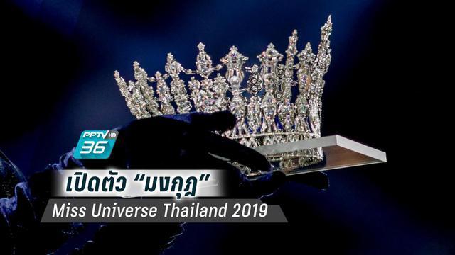 """เปิดตัว """"มงกุฎ"""" Miss Universe Thailand 2019 สุดงดงาม"""