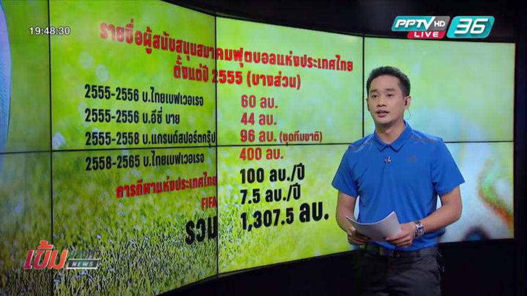 เปิดรายได้ มูลค่าของตำแหน่งประมุขลูกหนังไทย