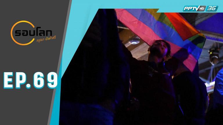 สิทธิ์ LGBT ที่ยังถูกจำกัด