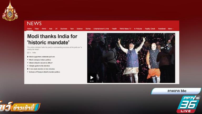 ผู้นำอินเดียประกาศชัยเลือกตั้ง หลังคะแนนนำโด่ง