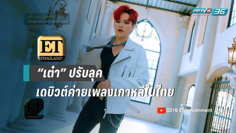 """""""เต๋า"""" ปรับลุค เดบิวต์ค่ายเพลงเกาหลีในไทย"""