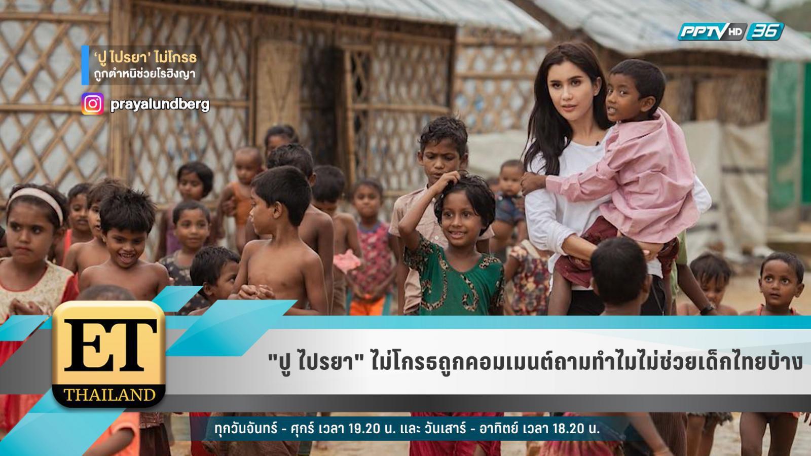 """""""ปู ไปรยา"""" ไม่โกรธถูกคอมเมนต์ถามทำไมไม่ช่วยเด็กไทยบ้าง"""
