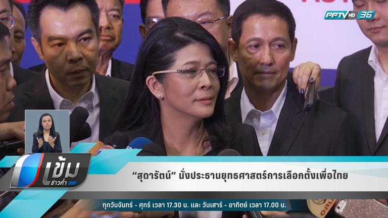 """""""สุดารัตน์"""" นั่งประธานยุทธศาสตร์การเลือกตั้ง ของพรรคเพื่อไทย"""