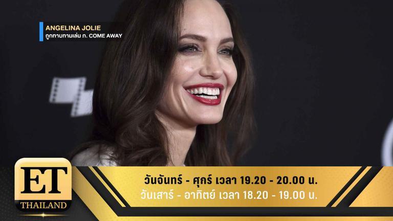 ET Thailand 8 มิถุนายน 2561