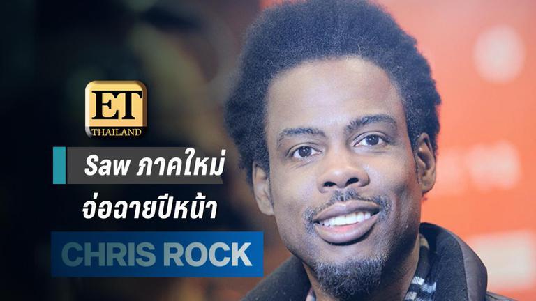 Saw ภาคใหม่ฉบับ Chris Rock จ่อฉายปีหน้า