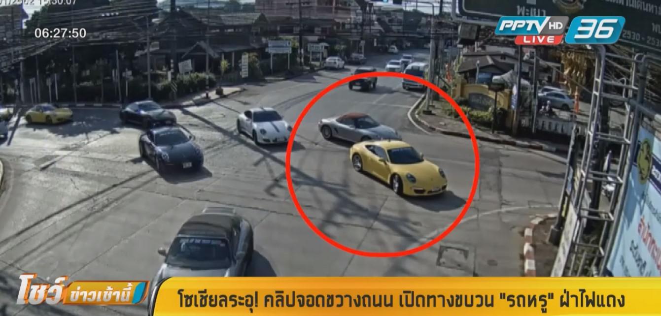 """โซเชียลระอุ! คลิปจอดขวางถนน เปิดทางขบวน """"รถหรู"""" ฝ่าไฟแดง"""