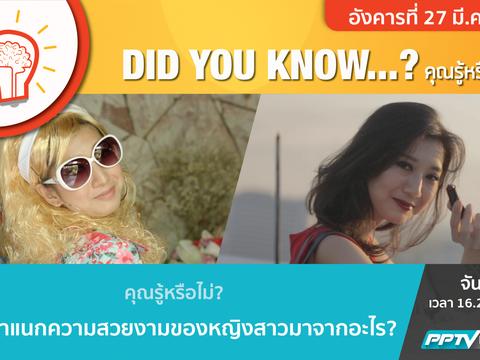 Did you Know : การจำแนกความสวยงามของหญิงสาวมาจากอะไร