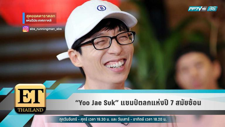 """""""Yoo Jae Suk"""" แชมป์ตลกแห่งปี 7 สมัยซ้อน"""