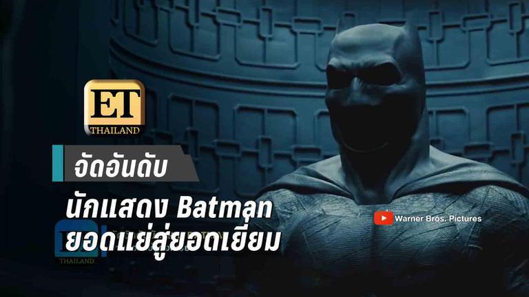 จัดอันดับนักแสดง Batman ยอดแย่สู่ยอดเยี่ยม