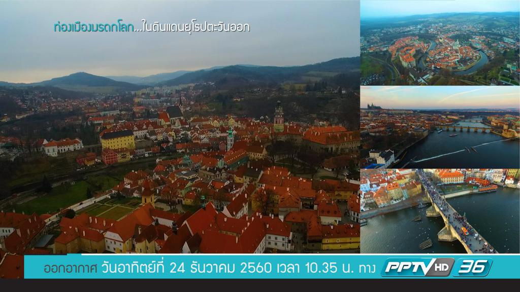 Bird's Eye View - สัมผัสเสน่ห์เมืองมรดกโลก....ในดินแดนยุโรปตะวันออก