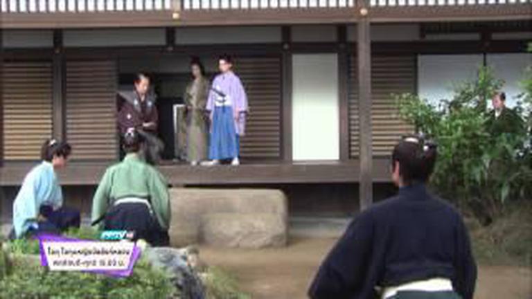 ตัวอย่างซีรีย์ Ooku The Inner Chamber โอคุ โชกุนหญิงบัลลังก์หลวง (15/05/58 19:00น)