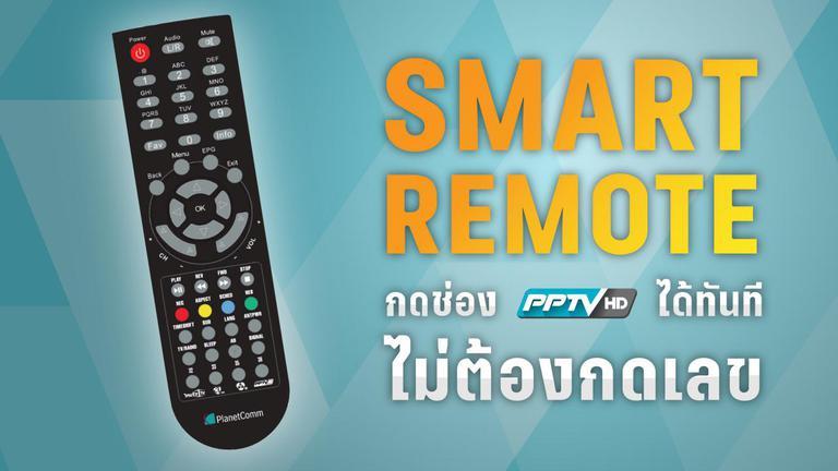 กล่องทีวีดิจิตอลรุ่นใหม่สมาร์ทรีโมท กด 4 ช่อง HD ยอดนิยมไม่ต้องกดเลข