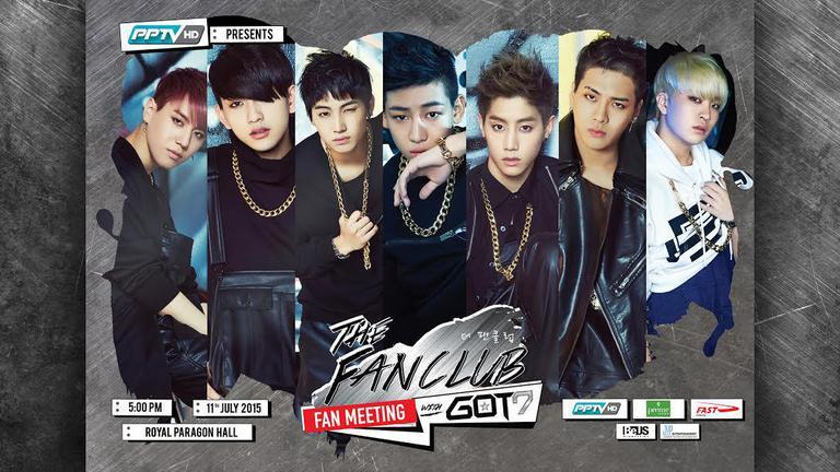 กติกาการลุ้นรับบัตรเข้างาน PPTV Presents The Fanclub Fan Meeting with GOT7