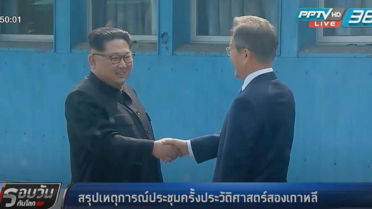 """สรุปเหตุการณ์ประชุมครั้งประวัติศาสตร์ """"2เกาหลี"""""""