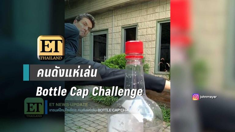 คนดังแห่เล่น Bottle Cap Challenge