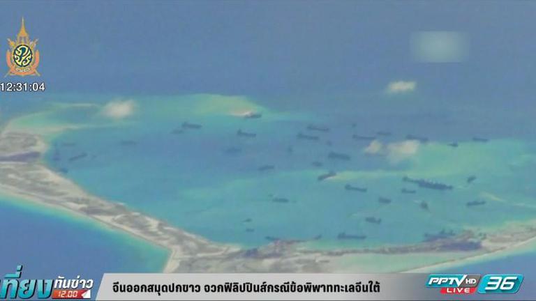 จีนออกสมุดปกขาว จวกฟิลิปปินส์กรณีข้อพิพาททะเลจีนใต้