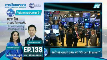 Money Morning ทันโลกการเงินยามเช้า | 13 มี.ค. 63