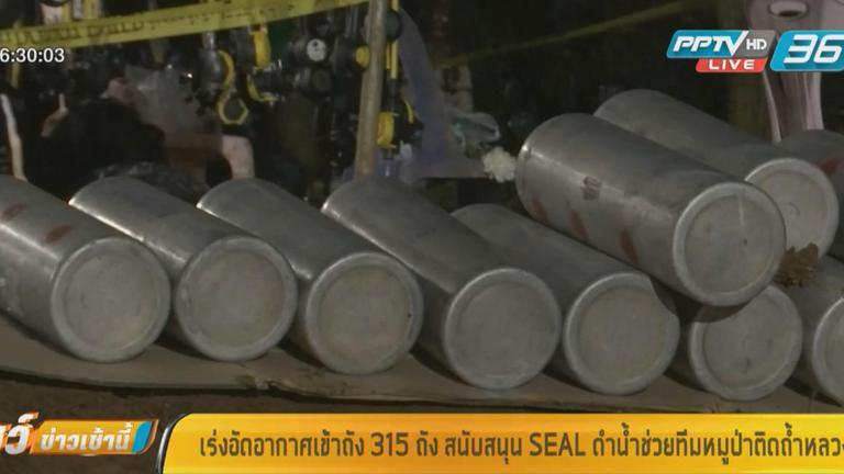 """เร่งอัดอากาศ 315 ถัง สนับสนุน """"SEAL"""" ดำน้ำช่วยทีมหมูป่า"""