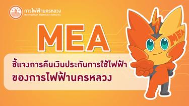 MEA เปิดช่องทางออนไลน์ตรวจสอบสิทธิ์และขอคืนเงินประกันการใช้ไฟฟ้า สะดวกสบายไม่ต้องเดินทาง