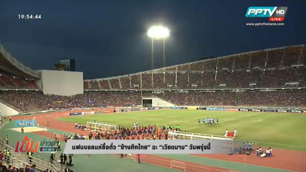 แฟนบอลแห่ซื้อตั๋ว ช้างศึกไทย ฉะเวียดนาม 13 ต.ค.58 (คลิป)