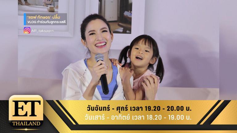 ET Thailand 12 กันยายน 2561