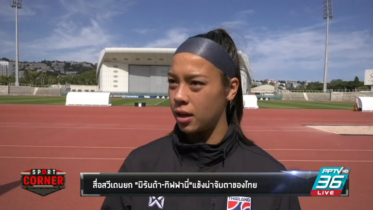 """สื่อสวีเดนยก """"มิรันด้า-ทิฟฟานี่""""แข้งน่าจับตาของไทยในฟุตบอลโลกหญิง"""