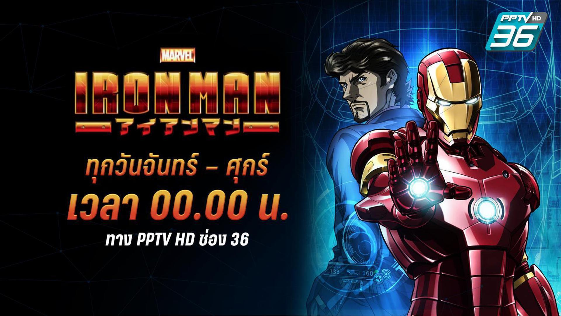 การ์ตูน Anime: Iron Man