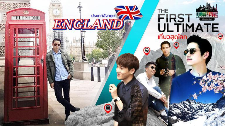 England ตอน 1
