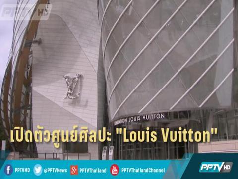 """เปิดตัวศูนย์ศิลปะดีไซน์สุดล้ำของ """"Louis Vuitton"""""""