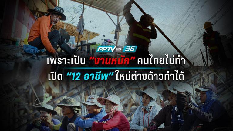เตรียมปลดล็อก 39 อาชีพสงวนเพื่อคนไทย ให้ต่างด้าวทำได้ 12 อาชีพ